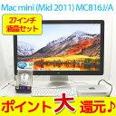 【中古】送料無料 27インチ液晶 Thunderbolt Displayセット Apple アップル Mac mini Mid 2011 MC816J/A Core i5 2.5GHz メモリ 8GB SS..