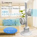 LIVING STYLE 2連エレクトリック DCファン MK-EFN 【送料無料・即納】【02P03Dec16】