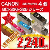 【インクポイント20倍】CANONキャノン BCI-326+325対応互換インク 4個選びBCI-326Y,BCI-326M,BCI-326C,BCI-326BK,BCI-326GY,BCI-325PGBKの中からお好きな色を4個ICチップ付 【送料無料・即納】キャノン互換インク 激安【P06May16】