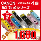 【インクポイント20倍】CANON キャノン BCI-7E+9シリーズ対応互換インク4個選び ★更にブラック2個★ ICチップ付【送料無料・即納】【P06May16】