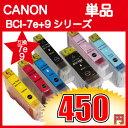 【インクポイント20倍】C社 BCI-7E+9シリーズ 対応互換インク 単品 BCI-7eY,BCI-7eM,BCI-7eC, BCI-7eBK,BCI-9BK,BCI-7ePM, BCI-7ePC,BC..