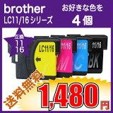 【インクポイント20倍】brother ブラザーインク 激安 LC11シリーズ LC16シリーズ 対応互換インク 4個選び LC11Y,LC11M,LC11C, LC11BK,LC16Y,LC16M, LC16C,LC16BKの中からお好きな色を4個 【送料無料・即納】【P06May16】
