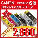 【インクポイント20倍】CANON キャノン BCI-321+320 対応互換インク 6個選び BCI-321Y,BCI-321M,BCI-321C,BCI-321BK,BCI-321GY,BCI-320PGBKの中からお好きな色を6個 ICチップ付 【送料無料・即納】【P06May16】