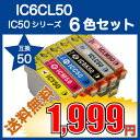 【楽天スーパーSALE】 EPSON エプソン IC50シリーズ 対応互換インク 6色セット IC6CL50 ICY50,ICM50, ICC50,ICBK50, ICLM50,ICLC50 ICチッ
