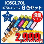 【インクポイント10倍】 エプソン IC70Lシリーズ 対応互換 インク 6色セット IC6CL70L (ICY70L,ICM70L,ICC70L,ICBK70L,ICLM70L,ICLC70L) ICチップ付 【ネコポス発送・送料無料・/送料込】【P06May16】