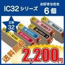 【楽天スーパーSALE】 EPSON エプソン IC32シリーズ 対応互換インク 6個選び ICY32,ICM32, ICC32,ICBK32, ICLM32,ICLC32の中からお好きな色を6個 ICチップ付 【ネコポス送料無料・即日出荷】【P06May16】