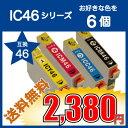 """【楽天スーパーSALE】 EPSON エプソン IC46シリーズ 対応互換インク 6個選び """"顔料"""" ICY46,ICM46, ICC46,ICBK46の中からお好きな色を6.."""