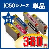 """【インクポイント10倍】 エプソン IC50シリーズ 対応互換インク 単品 """"ICY50,ICM50,ICC50,ICBK50,ICLM50,ICLC50の中から1色"""" ICチップ付 【・即日出荷】【P06May16】"""