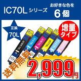 【インクポイント20倍】EPSON エプソン IC70Lシリーズ 対応互換インク 6個選び ICY70L,ICM70L, ICC70L,ICBK70L, ICLM70,ICLC70Lの中からお好きな色を6個 ICチップ付 【即納・送料無料】【P06May16】