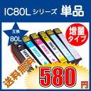 【インクポイント20倍】 E社 IC80Lシリーズ 対応互換インク 単品 ICY80L ICM80L ICC80L ICBK80L ICLM80L ICLC80L の中からお好きな色を1個 ICチップ付 【即納 送料無料】【P06May16】