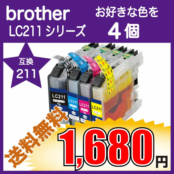 【インクポイント20倍】brother ブラザーインク 激安 LC211シリーズ 対応互換インク 4個選び LC211Y,LC211M,LC211C,LC211BKの中からお好きな色を4個 【送料無料・即納】【P06May16】