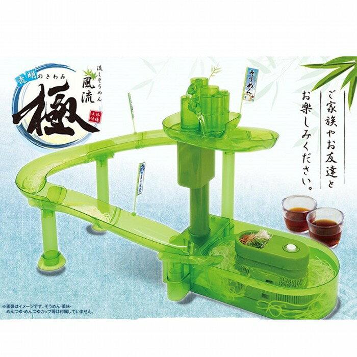 日本の夏を楽しもう 流しそうめん器 風流 透明の極 (きわみ) HAC1814 HAC ハック【送料無料・即納】
