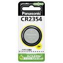 パナソニック コイン形リチウム電池 CR2354 CR2354P 1個パック ボタン電池 Panasonic【即納・送料無料】