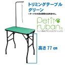 【送料無料】トリミングテーブル 高さ 77cm グリーン 折畳機能つき