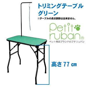 トリミング テーブル グリーン