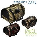 【送料無料】ペット用キャリーバッグ(収納時折りたためる機能つき) サイズM