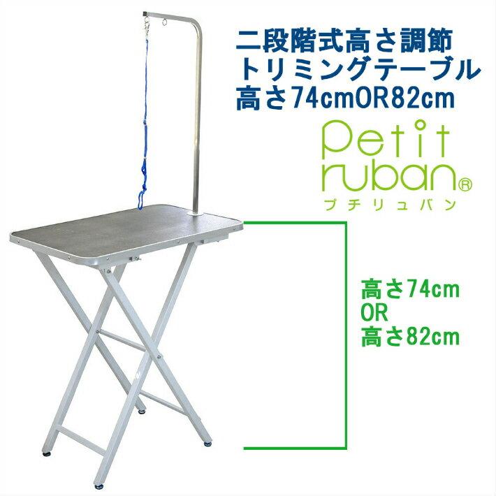 【送料無料】アジャスター付2段階調節 トリミングテーブル/台面ブラック/足ホワイト 高さ74cm OR 82cm