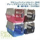 ペットキャリー キャリーバッグ DX45 外寸:30×29×45cm 猫 超小型犬用 小動物用 送料無料 IATA 基準クリア ペット キャリー バッグ ケージ