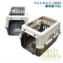 【送料無料】【IATA 基準クリア】ペットキャリーバッグDX50 小型犬猫用・小動物用にも【〜10kgまで対応】