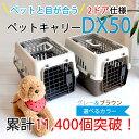 ペットキャリーバッグDX50 31cm×46cm×高さ32cm 小型犬猫用 小動物用 送料無料 IATA 基準クリア