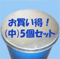 【セット商品】ドラム缶用 亜鉛蓋(中)5個セットレバーバンド ボルトバンドを装着しないオープンドラム缶用 c48r