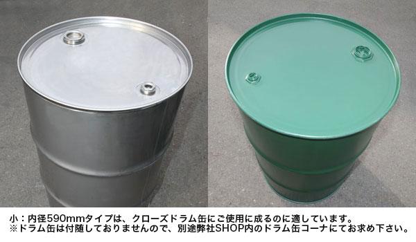 ドラム缶用 亜鉛蓋(小)(クローズドラム缶用)...の紹介画像2