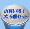 【セット商品】ドラム缶用 亜鉛蓋 (大)5個セットレバーバンド ボルトバンド装着のオープンドラム缶用 c50r