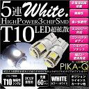 ☆T10 High Power 3chip SMD 5連ウェッジシングルLED球 ホワイト 1セット2球入 ポジション/ライセンス/カーテシ/ルームランプ等【あ...