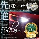 【後退灯】マツダ CX-3 [DK5FW] バックランプ対応LED T16 LED MONSTER 500LM ウェッジシングル球 LEDカラー:ホワイト 色温...