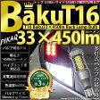 【9/2頃入荷】☆T16 爆-BAKU-450lmバックランプ用LEDバルブLEDカラー:ホワイト 色温度:6600ケルビン 1セット2個入 【あす楽】パーツオブイヤー2016【大還元祭
