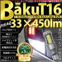 ☆T16 爆-BAKU-450lmバックランプ用LEDバルブLEDカラー:ホワイト 色温度:6600ケルビン 1セット2個入 パーツオブイヤー2016【あす楽】
