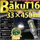 【後退灯】ダイハツ キャスト[LA250S/LA260S]バックランプ対応LED T16 爆-BAKU-450lmバックランプ用LEDバルブLEDカラー:ホワイト 色温度:6600ケルビン 1セット2個入【あす楽】