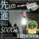 【後退灯】ダイハツ ムーヴカスタム LA100S/110S(MC後) バックランプ対応LED T16 LED MONSTER 500LM ウェッジシングル球 LEDカラー:ホワイト 色温度6500K 1セット2個入 品番:LMN161 【あす楽】