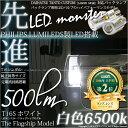 【後退灯】ダイハツ タントカスタム LA600S(MC前)バックランプ対応LED T16 LED MONSTER 500LM ウェッジシングル球 LEDカラー:...