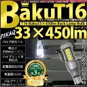 【後退灯】ダイハツ タントカスタム LA600S(MC前)バックランプ対応LED T16 爆-BAKU-450lmバックランプ用LEDバルブLEDカラー:ホワイト 色温度:6600ケルビン 1セット2個入【あす楽】