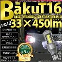【後退灯】トヨタ パッソ[M700A/710A]バックランプ対応LED T16 爆-BAKU-450lmバックランプ用LEDバルブLEDカラー:ホワイト 色温度:6600ケルビン 1セット2個入 パーツオブイヤー2016【あす楽】