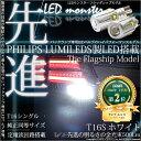 PHILIPS LUMILEDS製LED搭載☆T16 LED MONSTER 500LM ウェッジシングル球 LEDカラー:ホワイト 色温度6500K 1セット...