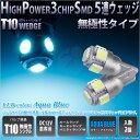 ☆T10 High Power 3chip SMD 5連ウェッジシングルLED球 LEDカラー:アクアブルー 無極性タイプ 1セット2球入 ポジションランプ等【あす楽】