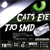 ��T10 Cat's Eye Hyper 3030 SMD�����å������ʥ���åĥ����� LED���顼���ۥ磻��7800K��1���å�2�����ݥ���������/�饤������/�����ƥ����סڽ�����Ʊ�������ۡڤ����ڡ�