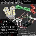 ☆T16 ハイブリッドツインカラーバルブシステム LEDカラー:ホワイト/レッド(赤)【5%OFFクーポン使える】【あす楽】【大感謝祭10P03Dec16