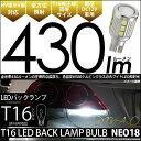 全光束430ルーメン☆T16 LED BACK LAMP BULB 『NEO18』 ウェッジシングル球 LEDカラー:ホワイト 1セット2個入【あす楽】