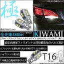 ☆T16シングル 極-KIWAMI-(きわみ)全光束380lm ウェッジシングル球 LEDカラー:ホワイト 色温度6600K 1セット2個入り【あす楽】