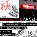 ☆T16シングル 極-KIWAMI-(きわみ)全光束120lm ウェッジシングル球 LEDカラー:レッド(赤) 色温度1000K 1セット2個入り【あす楽】