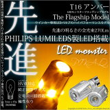 フィリップス・ルミレッズ製高輝度パワーLED搭載☆T16 LED MONSTER 270LM ウェッジシングル球 LEDカラー:アンバー 1セット2個入  品番:LMN162 【あす楽】