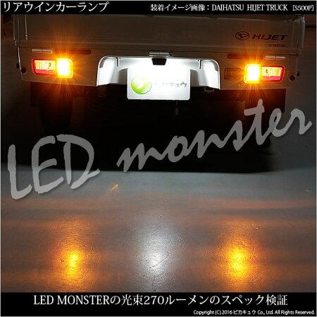 フィリップス・ルミレッズ製高輝度パワーLED搭載☆T16LEDMONSTER270LMウェッジシングル球LEDカラー:アンバー1セット2個入品番:LMN162【あす楽】