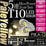 ☆T10 LED High Power 3chip SMD 5連ウェッジシングルLED球 LEDカラー:ペールイエロー(4300K) 無極性タイプ 1セット2球入 ポジションランプ・ライセンスランプ・カーテシランプ・バニティランプ・ルームランプ【あす楽】
