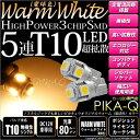 ☆T10 High Power 3chip SMD 5連ウェッジシングルLED球 LEDカラー:ウォームホワイト (電球色) 無極性タイプ 1セット2球入 ポジションランプ・ライセンスランプ・カーテシランプ・バニティランプ・ルームランプ【あす楽】