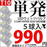 ☆T10 LED 大型3chip HYPER SMD単発ウェッジシングル球 無極性タイプ 1セット5球入 ポジションランプ・ライセンスランプ・カーテシランプ・バニティランプ・ルームランプ【あす楽】