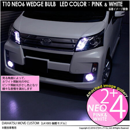 ☆T10HYPERNEO6WEDGELEDカラー:ピンク&ホワイト1セット2個入