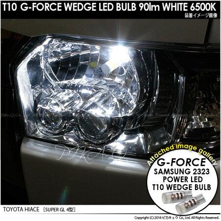 ☆T10G-FORCEウェッジシングル球LEDカラー:ホワイトSAMSUNGサムスン2323SMD1セット2個入